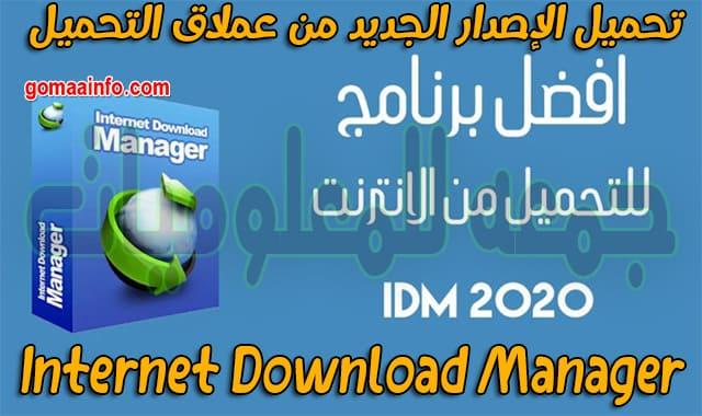 تحميل الإصدار الجديد من عملاق التحميل | Internet Download Manager v6.37 Build 7