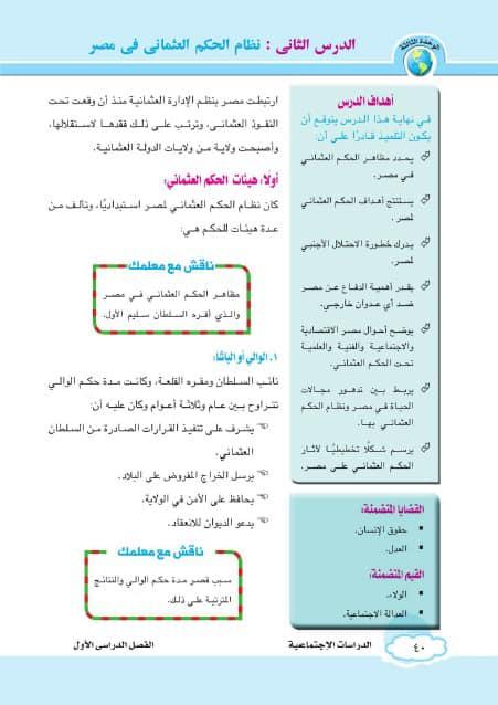 """وزير التعليم: فترة الحكم العثماني لمصر لن تكن """"فتحا"""" والمناهج لم تتناولها بفخر 5"""