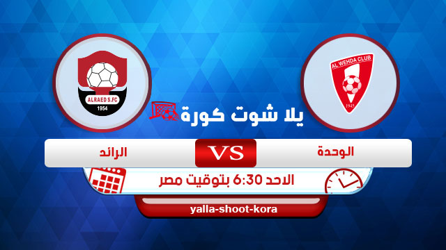 alwehda-saudi-vs-alraed