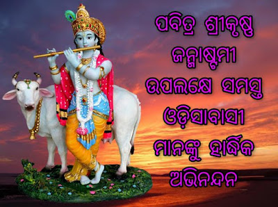 Janmashtami wishes odia