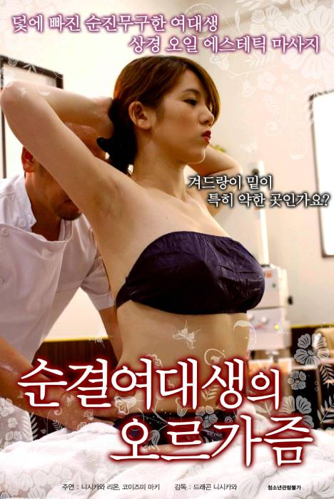 18+ Cheated Pure Collage Girl 2021 Korean Movie 720p HDRip 500MB Download