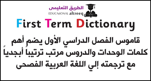 قاموس كلمات للصف الأول الابتدائي
