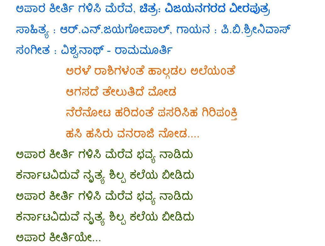 P. B. Sreenivas - Apara Keerthi Lyrics | Musixmatch