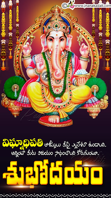 telugu quotes, good morning quotes, telugu bhakti quotes, lord vinayaka images pictures
