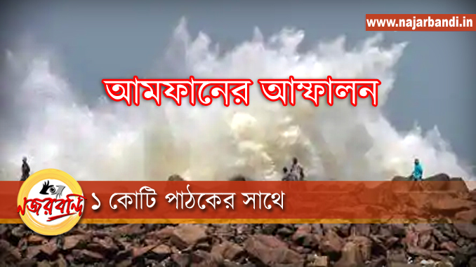 cyclone amphan,amphan cyclone,west bengal,super cyclone amphan,amphan cyclone news,cyclone amphan updates,west bengal cyclone,amphan cyclone west bengal,amphan cyclone update,amphan super cyclone,cyclone amphan west bengal,cyclone amphan latest news,cyclone amphan odisha,cyclone amphan live updates,amphan cyclone in west bengal,amphan cyclone tracker,cyclone amphan update,amphan,west bengal amphan cyclone,cyclone in west bengal,super cyclone,amphan in bengal,amphan cyclone live