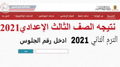 الان نتيجة 3 اعدادي .. رابط نتيجة الشهادة الاعدادية 2021 بجميع المحافظات بالاسم ورقم الجلوس | نتائج الصف الثالث الاعدادي الترم الثاني