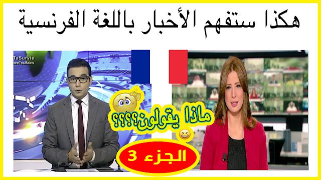 هكذا ستفهم نشرات الأخبار باللغة الفرنسية الجزء 3 َApprendre la langue française pour les débutants partie