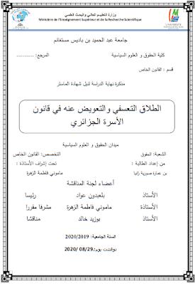 مذكرة ماستر: الطلاق التعسفي والتعويض عنه في قانون الأسرة الجزائري PDF
