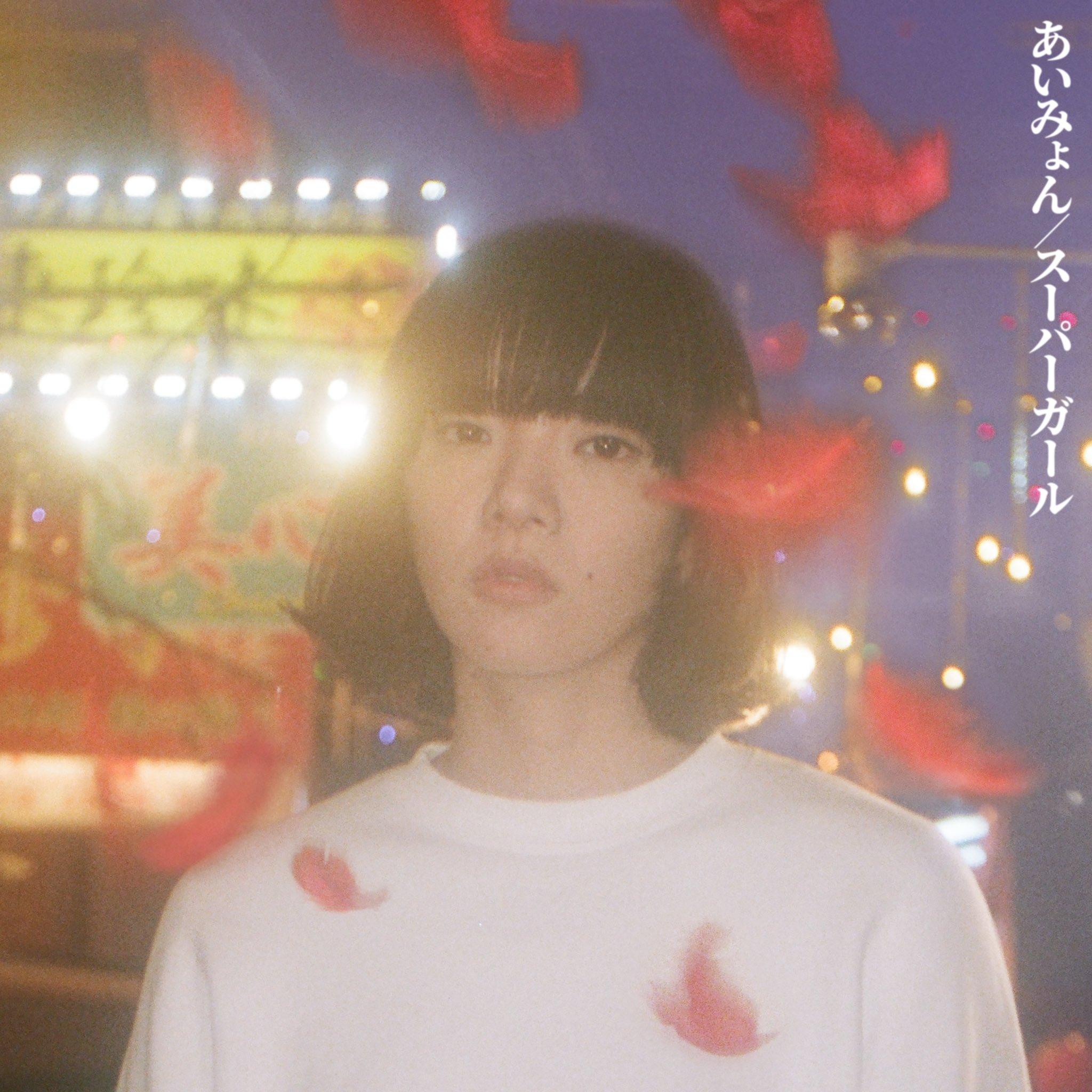あいみょん - スーパーガール [2021.03.17+MP3+RAR]