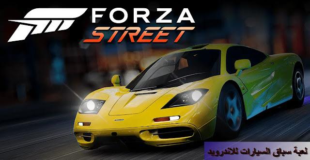لعبة سباق السيارات Forza Street للاندرويد 2020