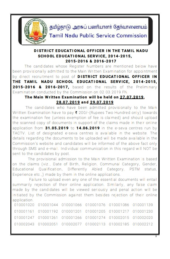 DEO Exam Results And Main Exam Notification 2019 - TNPSC Published!
