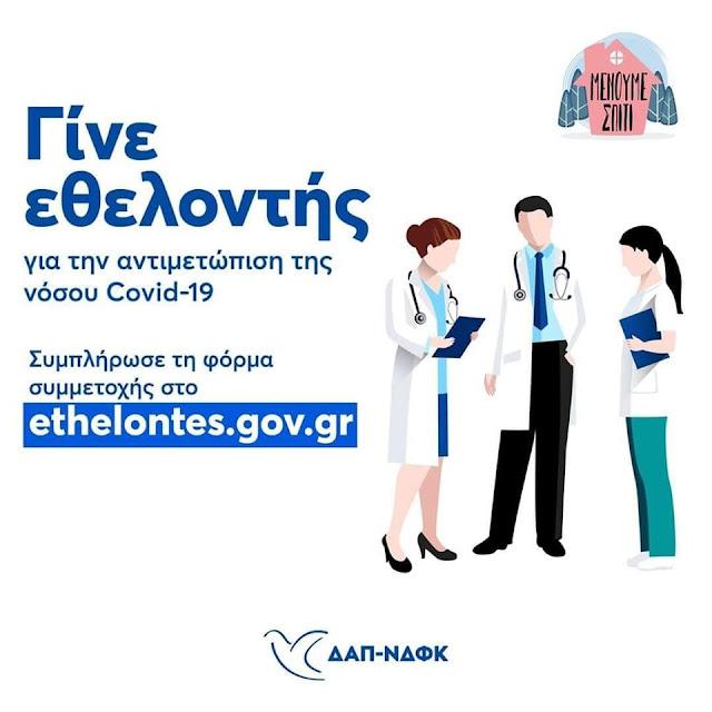 Ηλεκτρονική πλατφόρμα ζητά εθελοντές για την στελέχωση των Νοσοκομείων της χώρας μας