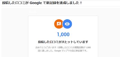 投稿した口コミがGoogleで新記録を達成しました。閲覧回数1,000回