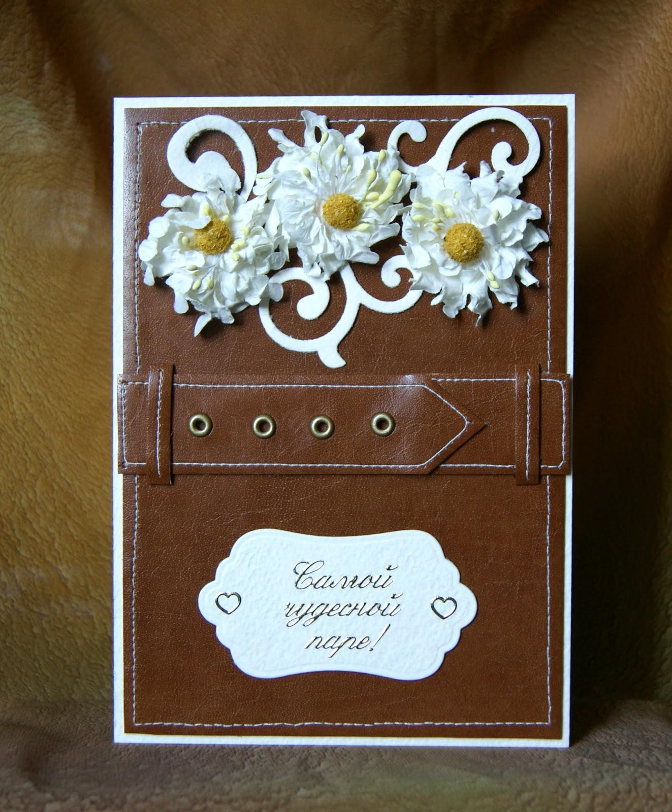 уже открытки к дню кожаной свадьбы элмикс предлагает