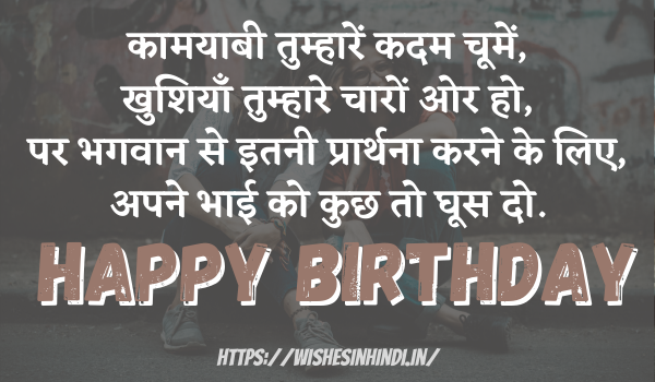 Happy Birthday Wishes For Sister in Law In Hindi