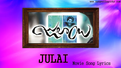 Julai-telugu-movie-songs-lyrics