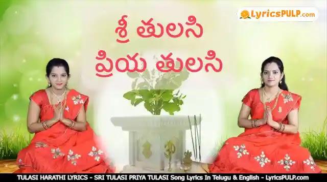 TULASI HARATHI LYRICS - SRI TULASI PRIYA TULASI Song Lyrics In Telugu & English - LyricsPULP.com