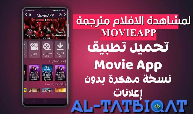 تحميل تطبيق MovieApp لمشاهدة الافلام مترجمة بدون إعلانات