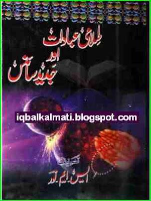Islami Ibadat Aur Jadeed Science