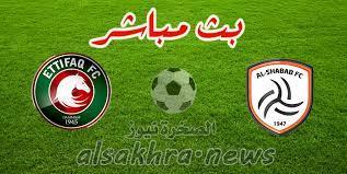 مشاهدة مباراة الشباب والإتفاق بث مباشر بتاريخ 21-08-2021 الدوري السعودي