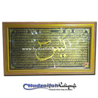 harga Kaligrafi Surat Yasin Kuning Ukuran Besar 210x110cm