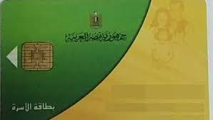أزاي تستخرج بطاقة تموينية - جميع الخطوات منقولة من موقع وزارة التموين