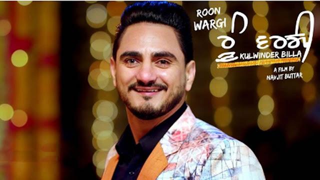 Kulwinder Billa: Roon Wargi Lyrics | Punjabi Song 2017