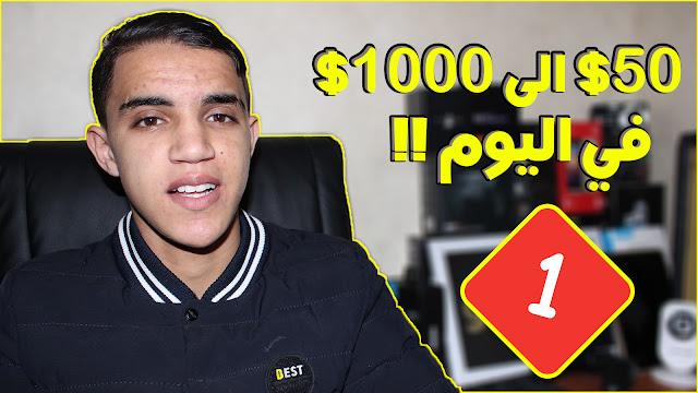 كيف تصبح انفلونسر وتجني 50$ الى 1000$ في اليوم - فرصتك لجمع راس مال - الجزء 1