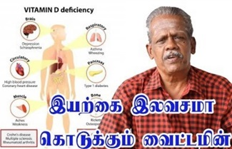 Calcium and Vitamin D | Maruthuvam