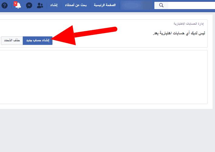 طريقة عمل حساب اختباري على الفيس بوك