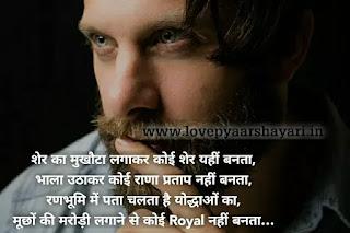 Royal chaudhary attitude shayari