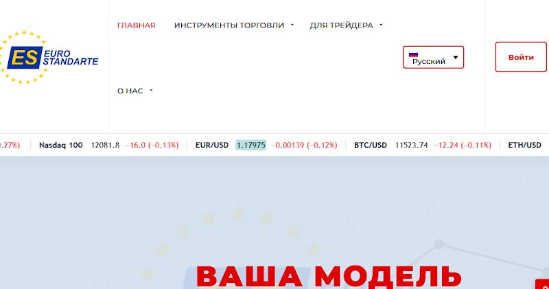 Мошеннический сайт eurostandarte.com/ru – Отзывы, развод. Eurostandarte мошенники