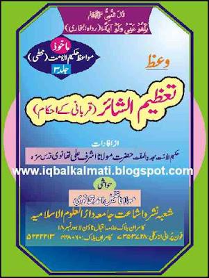 Qurbani Kay Ahkaam (Taazeem Ul Shaaer) by Ashraf Ali Thanvi