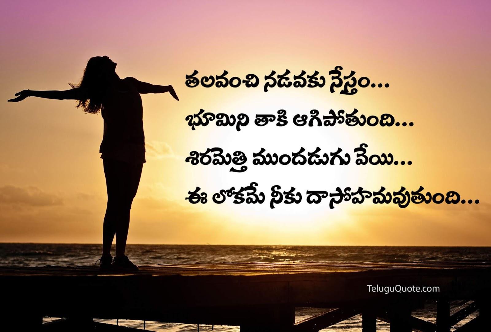 Telugu Motivational Images