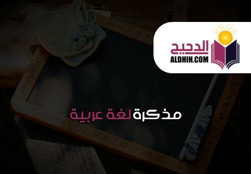 مذكرة لغة عربية للصف الاول الثانوى