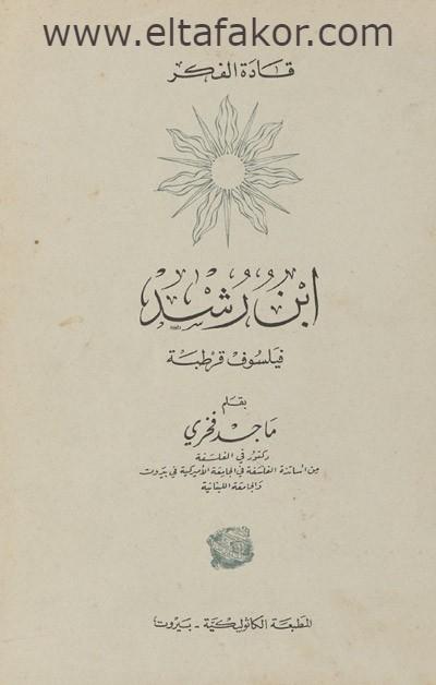 تحميل كتاب ابن رشد فيلسوف قرطبة  تأليف ماجد فخري