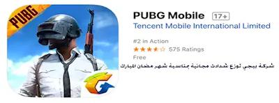 لعبة ببجي PUBG تمنح اللاعبين شدات مجانية