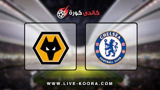 مشاهدة مباراة تشيلسي و وولفرهامبتون اليوم السبت 14-09-2019 في الدوري الانجليزي