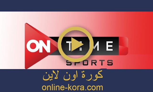 مشاهدة قناة اون تايم سبورت الثانية