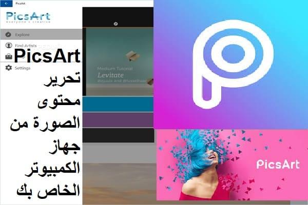 PicsArt تحرير محتوى الصورة من جهاز الكمبيوتر الخاص بك