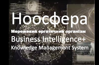 Ноосфера, Мережевий ергатичний організм, Business Intelligence? Knowledge Management System