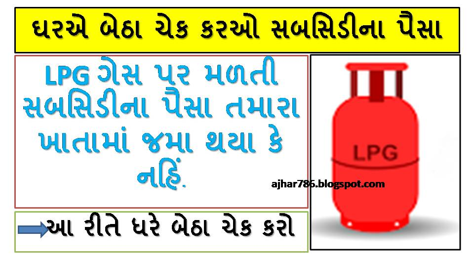 LPG gas subsidy Online 2020 : How to whether the subsidy on LPG gas is credited to your account at home Full Details :