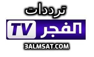 تردد قناة الفجر الجديد 2021 El Fadjr TV