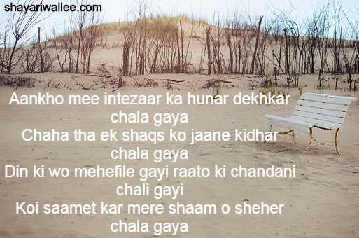 shayari for intezaar