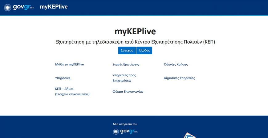 Ένταξη του ΚΕΠ Ορεστιάδας στο πρόγραμμα myKEPlive