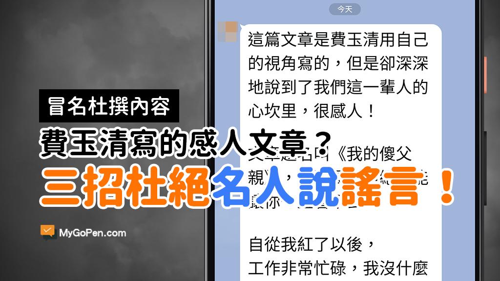 這篇文章是費玉清用自己的視角寫的 文章題名叫《我的傻父親》 母親 謠言