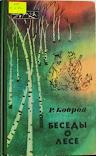 Р.Бобров Беседы о лесе книга