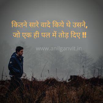 love dard shayari,hindi dard bhari shayari