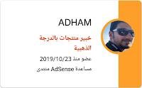 أدهم أحمد Google Product Experts