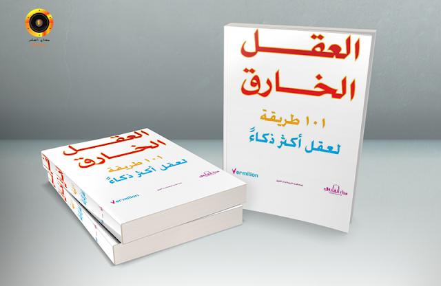 تحميل كتاب العقل الخارق pdf